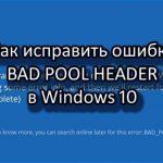 Bad pool header windows 10 что это