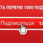 200 Подписчиков на ютубе