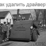 Driver sweeper как удалить драйвера