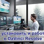 Davinci resolve системные требования windows