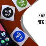 Nfc как установить на смартфоне