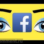 Facebook кто смотрел мою страницу