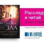 Chitai gorod ru book watch