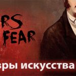 Layers of fear картинки