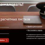 Http mil ru личный кабинет