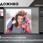 Adobe photoshop lightroom отзывы