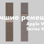 Apple watch series 4 ремень