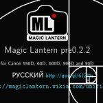 Canon 50d magic lantern
