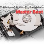 Master boot record что это
