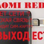 Note 4 теряет сеть