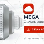 Mega disk облачное хранилище