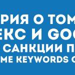 Meta keywords важен ли регистр