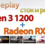 Amd ryzen 3 1200 для игр
