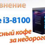 Intel core i3 8100 аналог amd