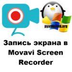 Movavi запись видео с экрана