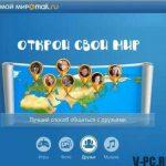 Mail ru социальная сеть моя страница