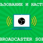 Open broadcaster software как настроить