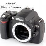 Nikon d40 kit 18 55