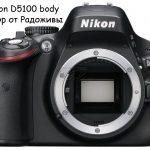 Nikon d5100 фотографии с него