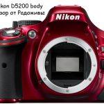 Nikon d5200 kit обзор