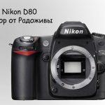 Nikon d80 характеристики отзывы