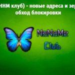 Nnm новости новый адрес