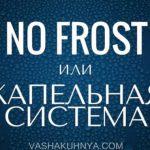 Naturecool или no frost что лучше