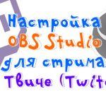 Obs studio настройка для стрима игр twitch