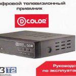 D color dc1302hd не находит каналы