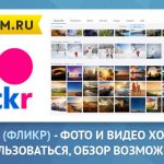 Flickr com photos на русском