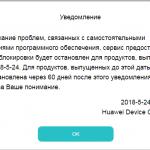 Huawei p8 lite разблокировка загрузчика