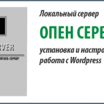 Open server установка и настройка