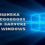 Error code 0xc0000001 windows 10 как исправить