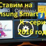 Nordling widget для smart tv