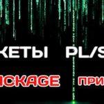 Oracle пакеты и процедуры