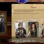Pathfinder kingmaker шандра мерви