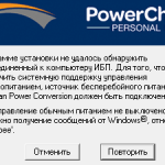 Apc powerchute business edition настройка