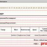 1С печатная форма справочника