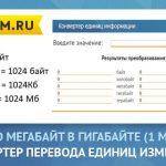 1024 Мбайт равно гбайт