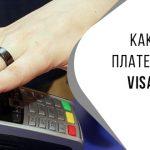 Nfc кольцо visa сбербанк