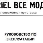 Oriel 963 не находит каналы