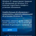 Nokia lumia 925 обновление до windows 10