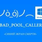 Bad pool caller что это