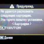 Epson cx3900 не печатает