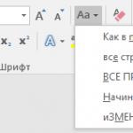 Excel замена заглавных букв на прописные