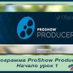 Photodex proshow producer как пользоваться