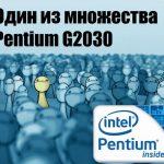 Pentium g2030 против core i3
