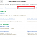 1С файловая база выгнать пользователей