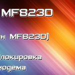 Lte usb modem zte mf823d прошивка
