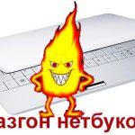 Intel atom n570 разгон